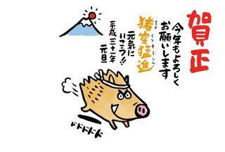 20181231-年賀2.png